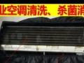 仙林仙鹤门仙居雅苑麒麟门专业上门清洗空调柜机,挂机