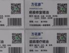 二维码防伪标签镭射激光防伪标签各种不干胶标签印刷等
