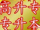 南京高起专 专升本学历 网络远程 自学考试 学信网可查