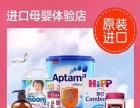 【宝妈环球购】加盟 跨境电商 原装进口母婴用品