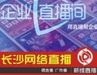 湖南直播系统服务商-新维直播