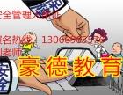深圳哪里可以考安监局安全管理人员证报名考试条件和资格?