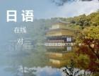 成都日語培訓中心