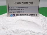 UPS异硫脲丙磺酸内盐