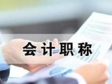 上海闵行区哪里学习注册会计师靠谱