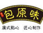 广州包原味加盟费多少,怎么加盟包原味