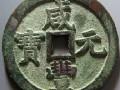 咸丰通宝鉴定评估出手18301215037