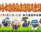 2017第18届哈尔滨国际供热供暖锅炉通风空调展览会