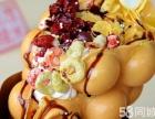 松枝记滋蛋仔加盟费用/甜品小吃加盟/冰淇淋饮品店