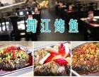 蜀江烤鱼加盟费用多少项目详情