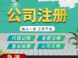 惠州惠城注册一般纳税人公司的资料,惠城注册公司