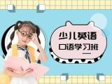 北京少儿英语培训,三一口语,置身海外的语言环境