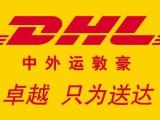 丰台区DHL国际快递丰台区DHL国际货运公司电话