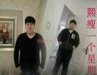 韩国熙瘦加盟 月瘦5-20斤,950元起代理