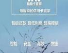 【稳稳卡管家总部】加盟官网/加盟费用/加盟详情
