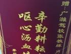 广潍驾校优秀教练优惠招生