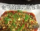 纸包鱼纸上烤鱼重庆小面卤菜加盟 教学