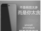 iPhone手机维修解id、ipad硬解id、换屏