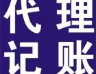 龙泉代理记账 工商注册 纳税申报 税务咨询