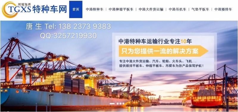 同冠旭昇中港物流,大件货运专家,价格最低