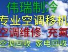 淄博空调移机,空调维修,空调回收