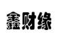 怀化鹤城区鑫财缘品牌家电维修中心欢迎你!鹤城区鑫财缘