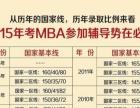 2017年MBA网上报名截止到十月底