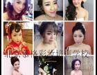 北京化妆学校教你如何画眼线新娘妆怎么学 影楼新娘妆