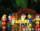儿童剧演出供应商(剧院演出,商场演出,房地产演出)