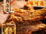 澳门香记手信特产进口食品手撕牛肉片XO酱五香牛肉干230g正品
