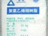 供上海氯碱PVC糊树脂P-440,P-4