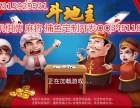 河南街机电玩游戏软件真钱平台定制 手机棋牌游戏源码开发