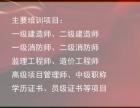 湘潭健康管理师培训 一级消防工程师 二级建造师培训报名考证