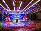 舞台灯光音响LED舞台背景屏商业演出活动策划