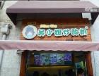 炒酸奶加盟店榜 温州吴小姐炒酸奶加盟火爆