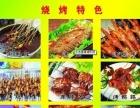 全国十大品牌,涮烤一体,冬季火锅,夏季烤肉,无淡季!