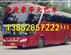 南通到三明的汽车%长途客车13862857222 客运站直达