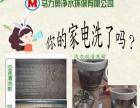马力奥家电清洗,专业深度纯物理清洗空调,洗衣机等