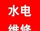 温州市24小时电工【电路维修灯具开关插座维修安装】