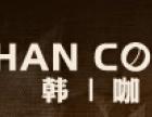 韩咖啡加盟