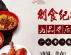 特色培训 安徽创食纪秘制川味卤菜凉菜烤鸭