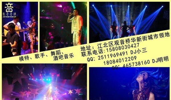 重庆酒吧夜店休闲娱乐,酒吧歌手、酒吧DJ、舞蹈DS