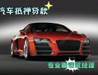 重庆大渡口汽车抵押贷款公司 办理重庆不押车贷款