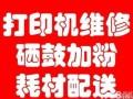 民航新村江汉开发区上门维修三星4623打印机加粉卡纸打印黑边