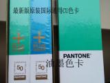 现货供应国际通用潘通CU色卡,调色卡,调墨卡,CU色卡,油墨色卡