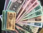 大连回收纪念钞 回收金银币 回收连体钞价格表