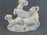陶瓷十二12生肖描金三羊开泰家居风水摆件创意礼品动物装饰品瓷羊