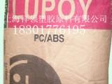 塑料合金 5306F 韩国LG化学 PC/BS GP-5306F