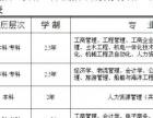 仪征2017年专科、本科学历教育招生简章