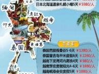 暑假国外旅游东南亚日韩欧美特惠旅游线路